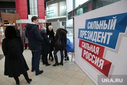 Сбор подписей за Путина на выборах президента. Пермь, сбор подписей, сильный президент сильная россия