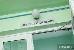 Менингит. Тюменская областная клиническая инфекционная больница. Тюмень, больница, детское отделение