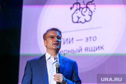 Synergy Clobal Forum 2017. Москва, иисус живой, греф герман, график, диаграмма, synergy global forum, искуственный интеллект, синергия