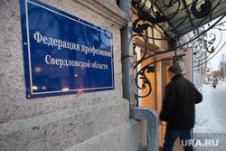 Андрей Ветлужских. Интервью. Екатеринбург, федерация профсоюзов, табличка