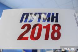 Сбор подписей за Путина. Челябинск, путин 2018