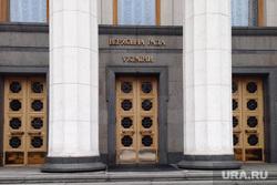 Рада. Киев. Украина, верховна рада