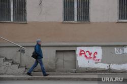 Пыльный грязный Екатеринбург. Город без снега, ауе, арестантский уклад един