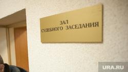 Суд над ИГИЛ. Екатеринбург, зал судебных заседаний