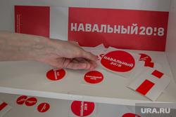 Открытие штаба Навального. Курган, навальный2018, наклейки