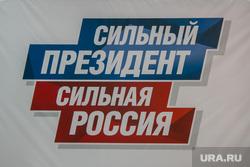 Штаб Путина. Курган, сильный президент сильная россия