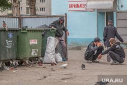 Разное.Курган, мусорные контейнеры, гопники, бездомные, мусорка, бомжи на помойке, помойка
