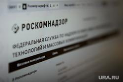 Роскомнадзор. Екатеринбург, роскомнадзор