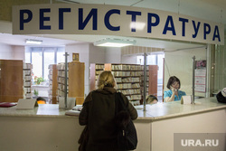 Областной онкологический диспансер № 2. Магнитогорск, пациент, регистратура, болезнь, здоровье, больница