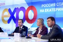 Пресс-конференция ЭКСПО–2025. Москва, дворкович аркадий, expo 2025, сагайдак светлана, экспо 2025