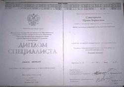 Диплом уральской чиновницы ответственной за гепатит в воде может  Почему то диплом не отображается на сайте федеральной службы по надзору в сфере образования и науки