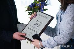 VI Региональная премия в области развития общественных связей