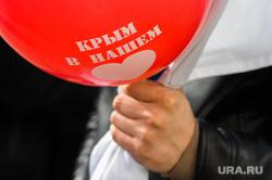 Митинг-концерт посвященный присоединению полуострова Крым к России. Челябинск, воздушный шарик, крым в нашем сердце