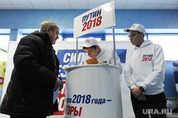 Сбор подписей за Путина. Челябинск, сбор подписей за путина