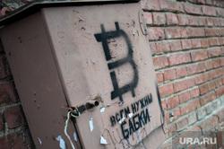Виды Екатеринбурга, логотип, граффити, биткоин, криптовалюта