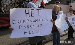 Митинг КПРФ за сохранение УЗТМ. Екатеринбург, пикет, митинг, плакат, лозунг, нет сокращениям