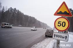 Областные трассы. Екатеринбург, дорожный знак, ограничение скорости, неровности, тюменский тракт
