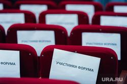 Форум ректоров ВУЗов России и Казахстана. Челябинск, участники форума