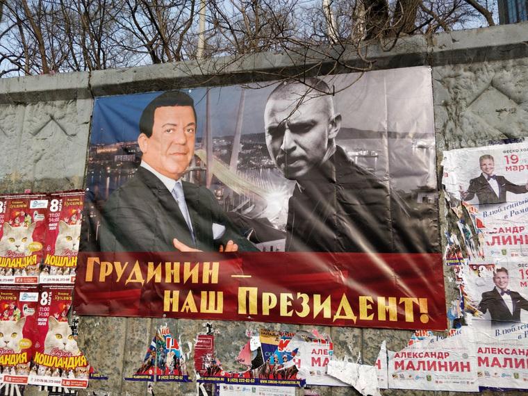 В городе насчитали около 12 таких плакатов