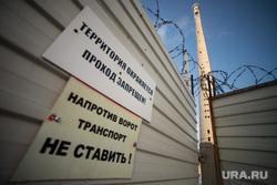 Недостроенная телевышка. Екатеринбург, долгострой, телевышка, телебашня, территория охраняется, проход закрыт, недостроенная башня