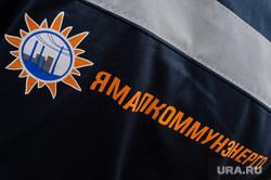 Поселок Тазовский, Новый Уренгой, Ямало-Ненецкий автономный округ, ямалкоммунэнерго