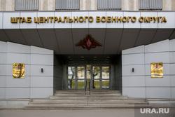 Здание штаба ЦВО. Екатеринбург, штаб цво, центральный военный округ