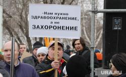 Митинг против Ковтун, митинг, здравоохранение