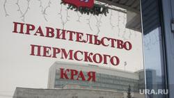 Прием граждан в день Конституции. Пермь. , правительство пермского края, вывеска