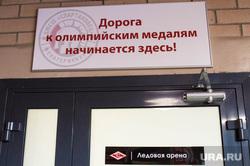 Хоккеист Павел Деменьшин. Екатеринбург, олимпиада, арена, хоккей