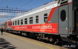 Прибытие Валерия Гергиева в Екатеринбург, поезд, вагон, железная дорога, ржд, гергиев валерий, пасхальный фестиваль