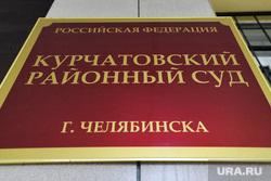 Суд над учительницей физкультуры. Челябинск, курчатовский суд