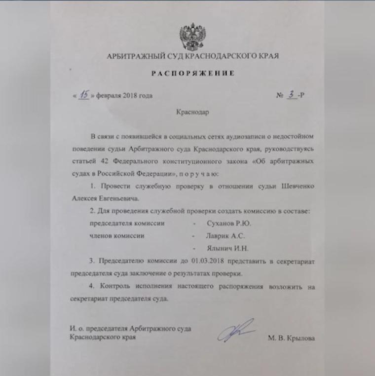 «Командовать парадом буду я»: Краснодарский судья ругался матом прямо на совещании