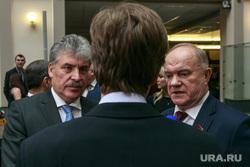 Заседание ВЦИК. Москва, грудинин павел, зюганов геннадий