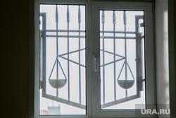 Разное. Курган, окно суд, весы правосудия