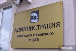 Миасс. Войнов. Третьяков. Челябинск., администрация миасского городского округа