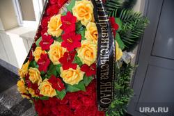 Прощание с Львом Баяндиным, первым губернатором ЯНАО. Тюмень, похороны, венок, прощание