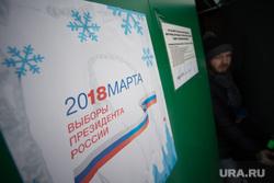 Итоговая пресс-конференция Александра Якоба и тренировочная площадка к ЧМ-2018. Екатеринбург, предвыборная агитация, выборы президента, выборы2018