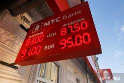 Банки Екатеринбурга. Обмен валют, курс валюты, обмен, мтс банк