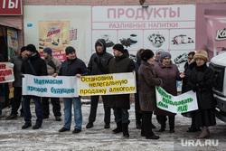 Митинг против незаконной торговли алкоголем. Тюмень., плакаты, пиво, трезвость, продукты, митинг, за трезвость, разливные напитки