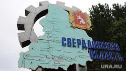 Дорожные знаки. Челябинск. Екатеринбург., стела свердловская область