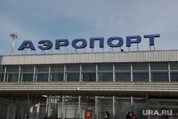 Аэропорт Большое Савино. Пермь
