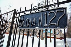 Школа №127. Первый учебный день после нападения. Пермь, школа 127