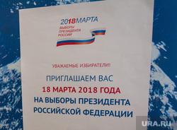 Поселок Новоянгелька. (Агаповский район). Челябинская область, агитация, выборы 2018