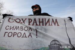 Митинг в против сноса недостроенной  телебашни. Екатеринбург, недостроенная башня, сохраним символ города, телевышка