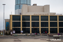 Улица Бориса Ельцина. Екатеринбург , театр драмы, октябрьская площадь