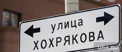 Клипарт. город Екатеринбург, улица хохрякова