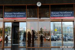 Транспортная прокуратура на железнодорожном вокзале. Челябинск., железнодорожный вокзал