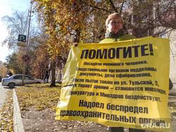 Одиночный пикет против пыток в полиции. Тюмень, елишева оксана, одиночный пикет, пытки, полиция