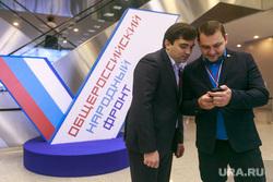 Форум ОНФ, второй день. Москва, логотип, онф, снимает на телефон, общероссийский народный фронт, групповое фото