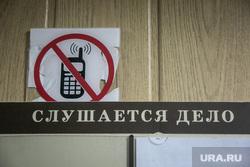 Пресненский суд. Москва, судебное заседание, слушается дело, табличка